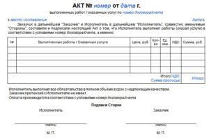 Какие документы являются основанием для оплаты оказанных услуг