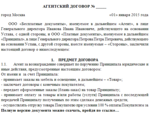 Агентский договор на образовательные услуги