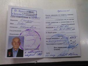 Если потеряли пенсионное удостоверение