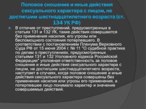 Судебная практика 134 ук