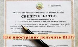 Как получить инн в россии иностранному гражданину
