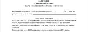 Ходатайство о восстановлении пропущенного срока по административному делу