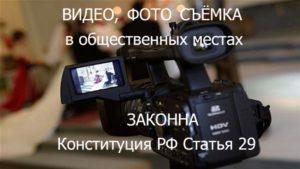 Право на съемку в общественных местах по гражданскому