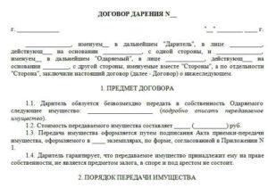 Договор безвозмездного поручения с учредителем
