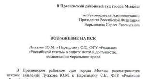 Возражения на отзыв ответчика апк письмом