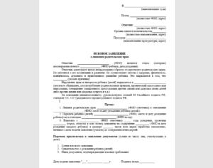 Образец апелляции на решения суда о лишении родительских прав