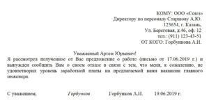 Письмо об отказе поставке транспорта