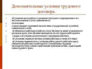 К дополнительным условиям трудового договора относится