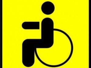 Знак инвалид на автомобиле в москве
