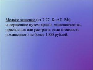 Мелкое хищение до 1000 рублей