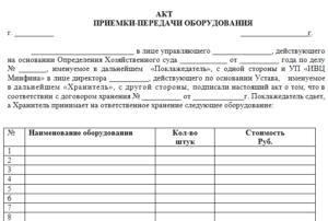 Как подписать акт приема передачи оборудования по доверенности