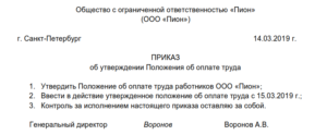 Образец приказа об утверждении положения об оплате труда рб