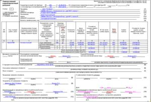 Обязательные подписи в упд со стороны поставщика 2020