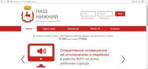 Заявка в жкх через интернет
