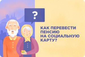 На какую карту лучше переводить пенсию пенсионерам