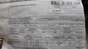 Как узнать сколько платить за газ если не пришла квитанция