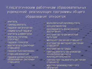 Кто является педагогическим работником образовательного учреждения