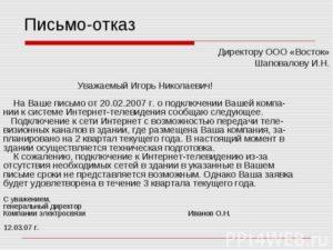 Отказное письмо об участии в судебных процессах