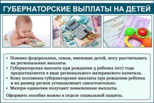 Сумма губернаторских пособий в иркутской области