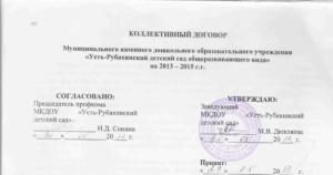 Коллективный договор образец 2020 для муниципального учреждения