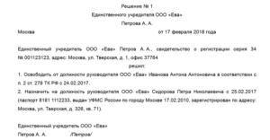 Смена директора и выход участника общества 2020 одновременно