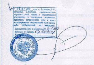Как заверить копию паспорта самому образец