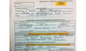 Какие документы нужны в росгосстрах после дтп