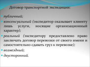 Договор фрахтования договор экспедирования отличия в чем