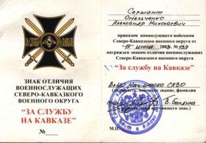 Какие выплаты положены за нагрудный знак за службу на кавказе