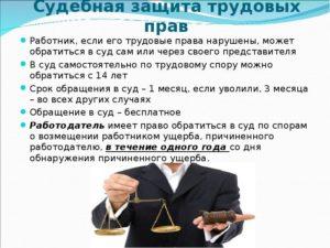 Кто должен защищать права работника