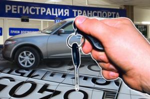 В какие дни можно зарегистрировать автомобиль г тольятти