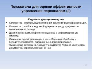 Критерии эфективности работы кадровика