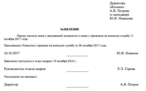 Заявление об увольнении с гражданской службы