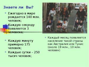 Сколько человек рождается в москве за сутки