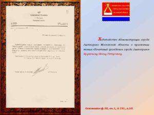 Ходатайство о присвоении звания почетный гражданин посмертно