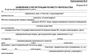 Какие документы необходимы для регистрации по месту жительства в служебном жилье