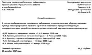 Служебная записка для оформления приказа на работу в выходные дни