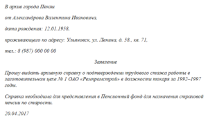 Заявление в отдел кадров о подтверждении стажа