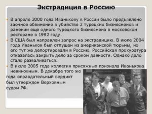 Закон об экстрадиции россия