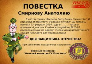 Смешные повестки в армию на 23 февраля бланк