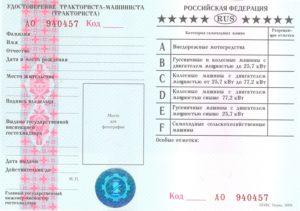 Категории тракторных прав расшифровка фото