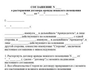 Акт о расторжении договора аренды квартиры образец