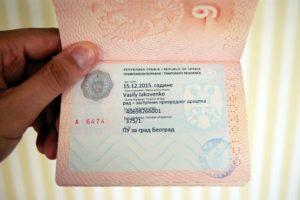 Что нужно для пмж в сербию из россии