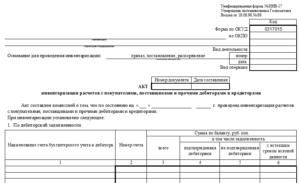 Пример заполнения акта инвентаризации дебиторской задолженности
