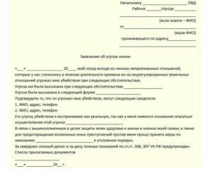 Как написать встречное заявление в полицию если не довольный результатом