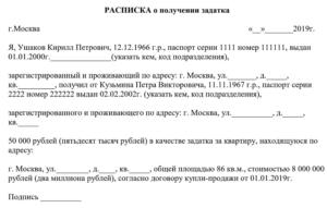 Как составить расписку о получении задатка за квартиру образец