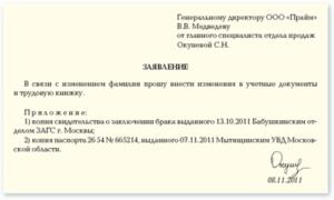 Заявление о смене фамилии в отделе кадров