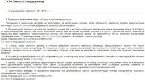 Иск о принуждении арендатора к заключению договора аренды