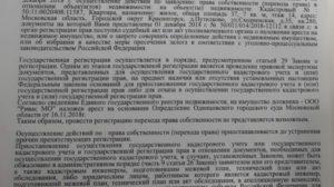При приостановке регистрации прав после донесения документов срок