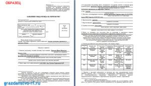 Заявление на признание носителем русского языка образец заполнения для граждан луганской области